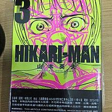 *全新* 山本英夫 (殺手阿一 作者)漫畫- HIKARI-MAN 第3期 玉皇朝 20200117