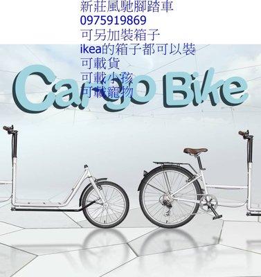 新莊風馳電動腳踏車~CARGO TRIKE 攤車 餐車 親子車 寵物車 台灣造造~另有電動版