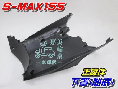 【水車殼】山葉 S-MAX 155 下罩 (船底) 黑色 $420元 SMAX S妹 1DK 下蓋 下護板 全新正廠件