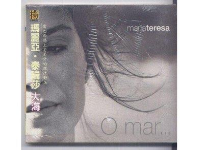 當巴西遇上葡萄牙的深情對話 瑪麗亞泰瑞莎 O mar...大海 全新品 Maria Teresa