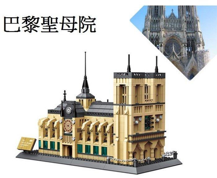 建築模型~世界著名景點積木系列~巴黎聖母院~1380片~可兼容樂高喔~~◎童心玩具1館◎