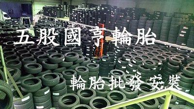 全新胎 265/50/19 新胎 Michelin Latitude Tour HP 特價9500 店家推薦