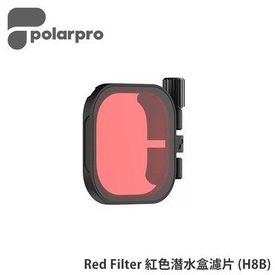 【EC數位】PolarPro Red Filter 紅色潛水盒濾片 (H8B) GOPRO Hero8 用 預購