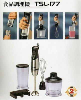 新潮流 TSL-177 魔力料理棒 不鏽鋼 食物調理機 全配組-料理器│攪拌棒│打蛋│魔法棒 耐用刀頭