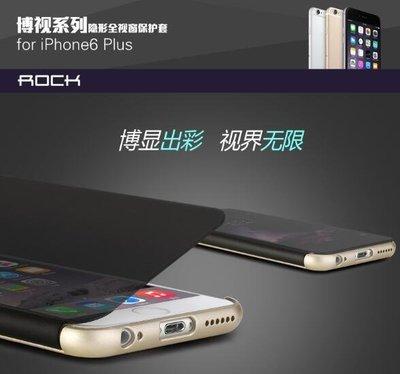 數碼三C ROCK 高品質 iPhone6 6s Plus i7隱形 智能 視窗 皮套 保護殼 手機殼 保護貼 保護套