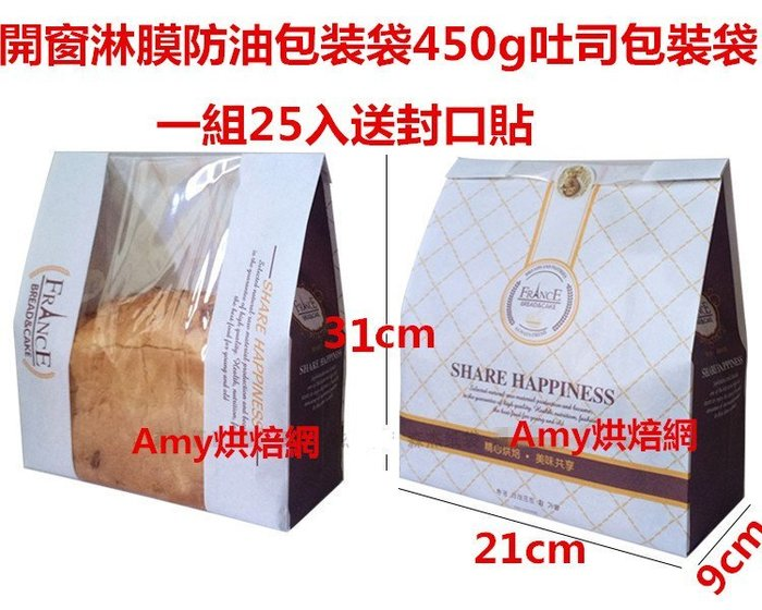 Amy烘焙網:25入送封口貼韓版最新開窗淋膜立體側邊450g吐司包裝袋 食品包裝袋 軟法包裝袋
