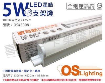 [喜萬年]含稅 OSRAM歐司朗 LEDVANCE 星皓 5W 4000K 自然光 全電壓 1尺支架燈_OS430081