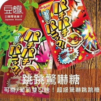【豆嫂】日本糖果 驚嚇跳跳汽水糖(葡萄...