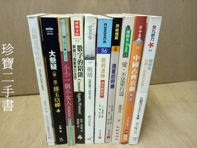 【珍寶二手書FA125】《愛,不是單行道》ISBN:9789574448050│九歌│廖輝英