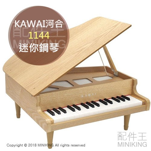 【配件王】日本代購 KAWAI 河合 1144 兒童鋼琴 迷你鋼琴 小鋼琴 木紋 32鍵 F5~C8 日本製