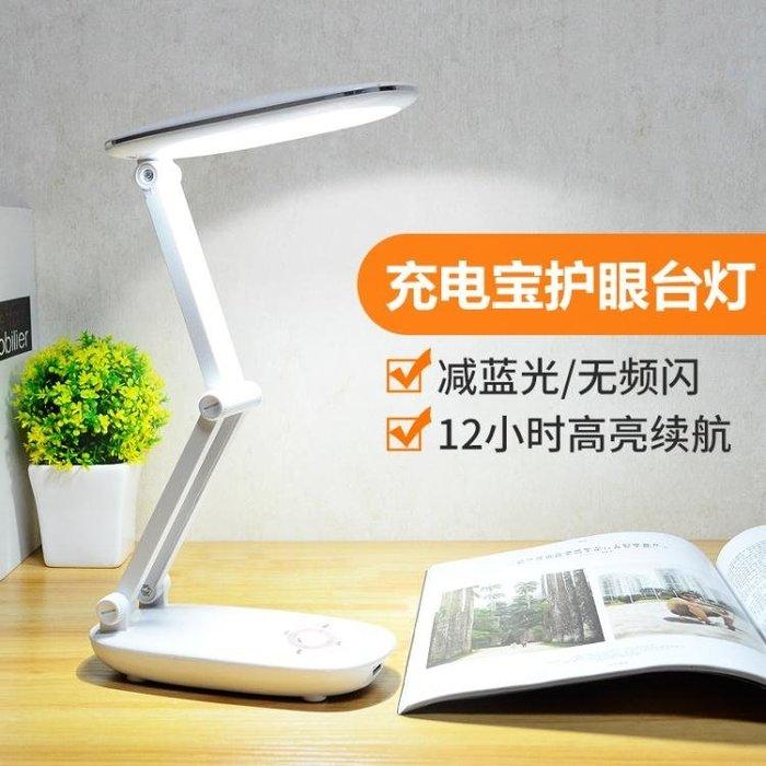 久量LED台燈護眼書桌大學生充電寶兩用大容量宿舍小學生可摺疊式