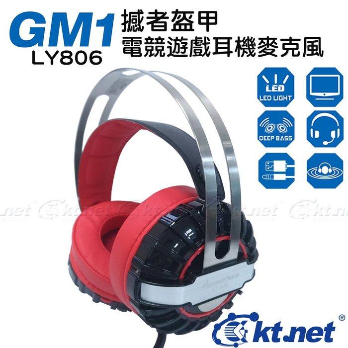 ☆台南PQS☆GM1-806電競全罩LED耳機麥克風 黑紅 電競/全罩式/40MM動圈/LED/電腦/立體聲/耳麥