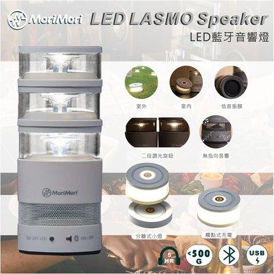 新品上市【MoriMori】LASMO Speaker LED藍芽音響燈 照明+音樂 小夜燈 露營燈 喇叭 露營 居家