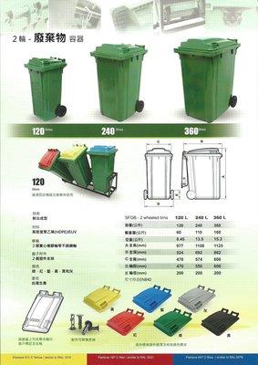 《南台塑膠》120公升 二輪資源回收垃圾桶、大型垃圾桶、資源回收垃圾桶、垃圾子母車(多種顏色)