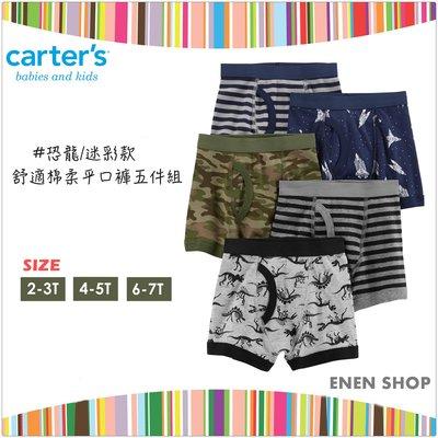 『Enen Shop』@Carters 恐龍/迷彩款舒適棉柔平口褲五件組 #39839010|2T3T4T5T6T7T