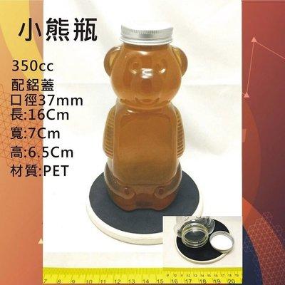 小熊造型瓶 咖啡瓶   狗熊造型 小熊維尼瓶  /飲料瓶/花瓶 /擺飾 奶茶 新奇 珍珠奶茶 果汁瓶 300支單價