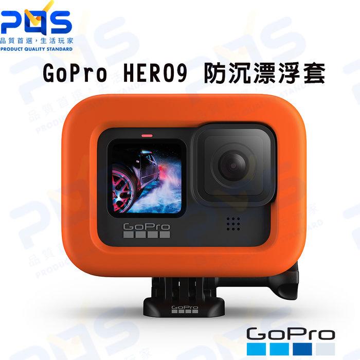 預購 GoPro HERO9 防沉漂浮套 ADFLT-001 防護周邊 原廠周邊 台南PQS
