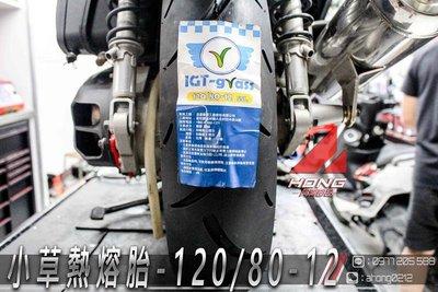 【阿鴻部品】 Dasson 達森輪胎 小草輪胎 120/80-12 全熱熔胎 大胎 勁戰 g6 雷霆s JETS