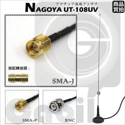 【中區無線電 對講機】強力雙頻車用吸盤天線 磁鐵 吸鐵 [SMA-J] UV-5R TRAP A1443 PT-3069