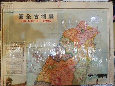 台灣省全图(1966)