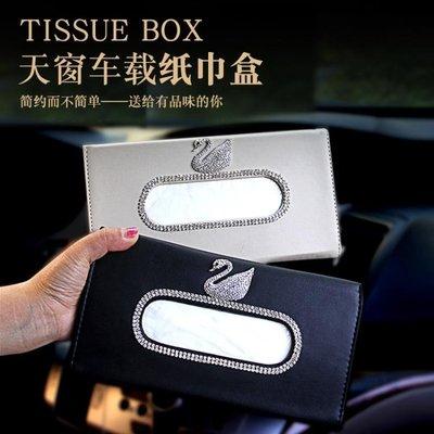 鑲鉆汽車內裝飾掛式車載紙巾盒車上遮陽板紙巾套車用天窗抽紙盒女 QG357