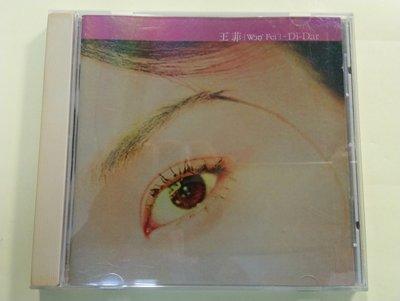 CD/ED/ 王菲 王靖雯 Di-Dar / 假期 / 迷路 / 香港新藝寶 / 非錄音帶卡帶非黑膠
