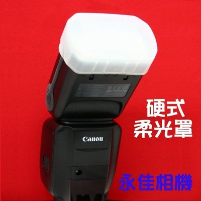 永佳相機_CANON 適用 600EX-RT 600EXRT 閃光燈 專用硬式柔光罩 另有 430EX II (2)
