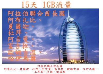 【杰元生活館】15天 1GB流量 阿拉伯聯合酋長國上網 土耳其  杜拜 上網卡