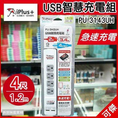 IPLUS+ 保護傘 PU-3143UH 快易充USB智慧充電組 延長線組 4尺 USB充電埠x2 3孔4座 可傑