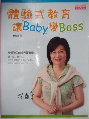 【月界二手書店】體驗式教育,讓Baby變Boss(絕版)_林梅芳_大好書屋出版_原價250 〖家庭親子〗AET