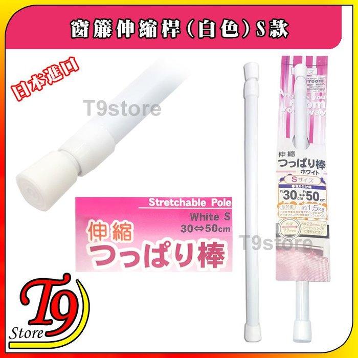 【T9store】日本進口 窗簾伸縮桿(白色)S款