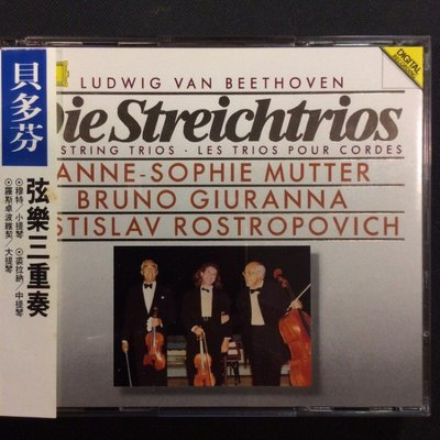 Beethoven貝多芬-弦樂三重奏 Mutter穆特/小提琴+裘拉納/中提琴+羅斯卓波維契/大提琴 厚殼2CD 德國版