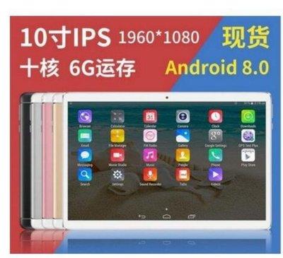 送皮套 10寸平板電腦    安卓8.0 十核運行平板電腦  IPS高清屏 預裝注音輸入 繁體谷歌平板14566