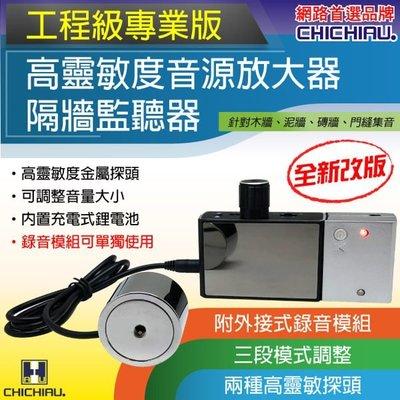 【CHICHIAU】工程級專業版高靈敏度音源放大器(含錄音模組)/隔牆監聽器@四保科技