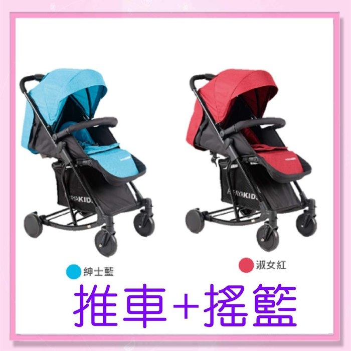 <益嬰房>【PAPAYA KIDS】嬰兒手推車 藍色/紅色 (二合一推車/可當搖籃)
