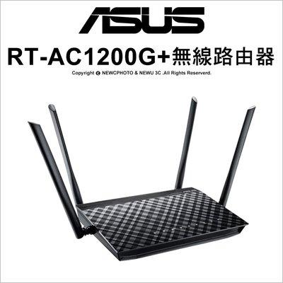 【薪創光華】含稅免運 ASUS 華碩 RT-AC1200G Plus 雙頻 無線寬頻路由器 IP分享器 基地台