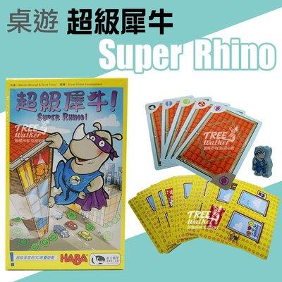 【Treewalker露遊】超級犀牛super rhino新天鵝堡 德國桌遊 親子 熱門桌遊 超級英雄 3D堆疊遊戲
