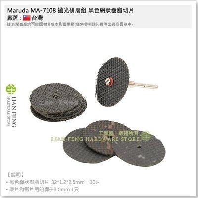 【工具屋】Maruda MA-7108...