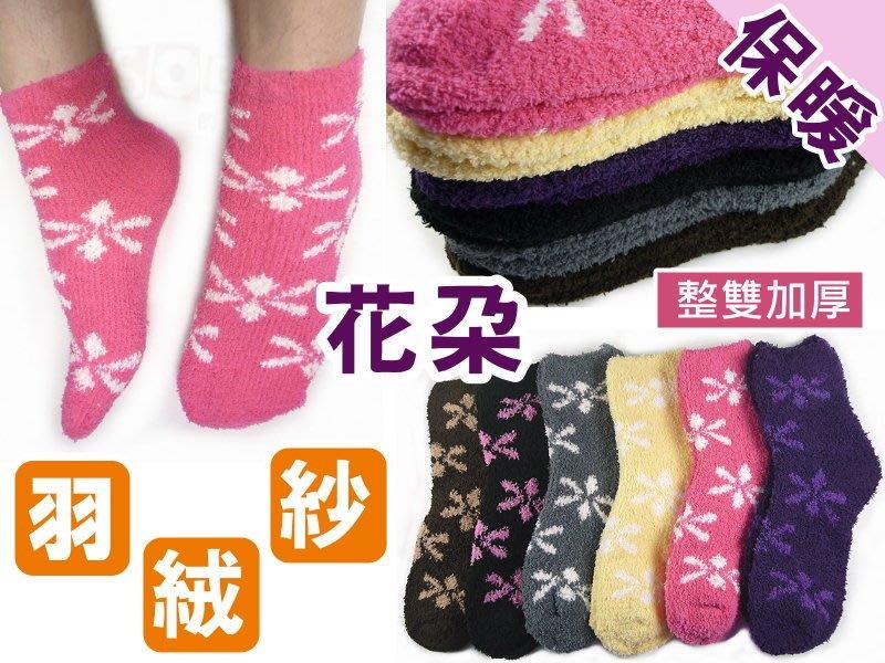 B-31-1花朵羽絨-保暖短襪【大J襪庫】3雙135元-保暖可愛毛襪-加厚長毛襪短毛襪柔軟羽毛襪毛襪套-女襪男襪出國毛襪