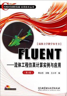 FLUENT-流體工程仿真計算實例與應用(第2版)(配CD-ROM光盤) 2013-12 北京理工大學