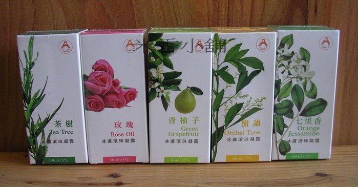 茶樹 玫瑰 青柚子 精油冰膚滾珠凝露(三款)-- 60ml
