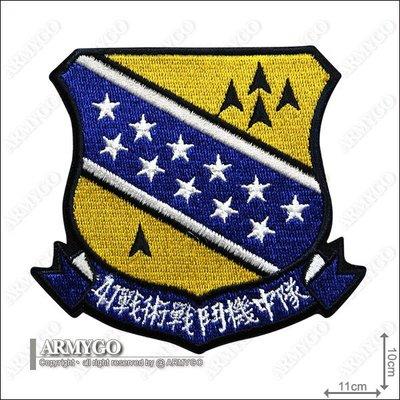 【ARMYGO】空軍第41飛行中隊 部隊章