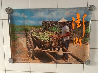 【正老味】**80年代~「澎湖」觀光宣傳海報..交通部觀光局/澎湖國家風景區管理處...