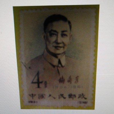 梅蘭芳已蓋印中國郵票共2個
