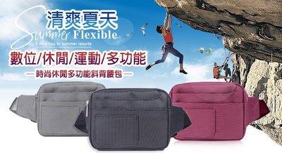 多功能時尚腰包/多層口袋分類收納/腰包/手機包/休閒包/手機袋/鴻海 M550/M350/M518/M2/M2/M530