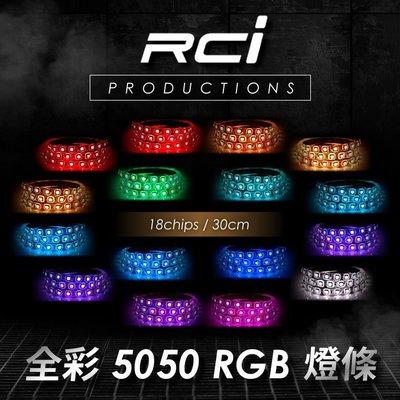 RC HID LED 專賣店 5050 RGB LED燈條 30公分18晶片 遙控 變色 快慢 閃爍 20種彩色設定