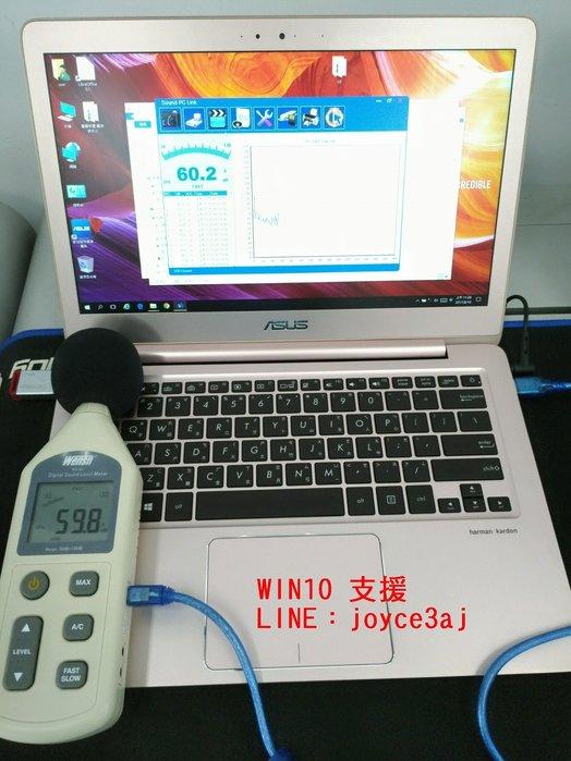 3C嚴選-新款WIN10支援 分貝測量器 噪音測量器 分貝計 分貝機 分貝器 分貝儀 帶USB電腦傳輸 分析軟體