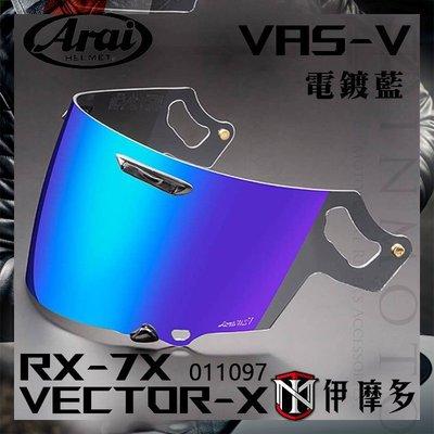 伊摩多日本ARAI 原廠 RX-7X 電鍍鏡片 Vas-V ASTRAL-X XD VECTOR-X 電鍍藍 銀綠紅