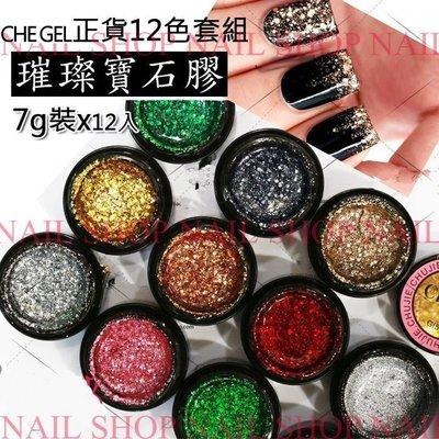 nail shop 日系CHE GEL璀璨光療膠(1組12色)寶石膠凝膠亮片批發發售(楚杰chu jie彩繪膠漸層) 新北市