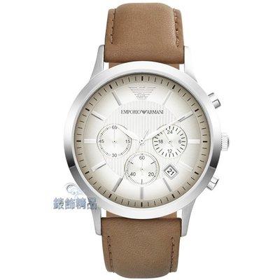【錶飾精品】ARMANI手錶 AR2471 亞曼尼表 計時 日期 漸層金屬銀面咖啡皮帶男錶 全新原廠正品 新北市